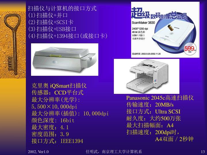 扫描仪与计算机的接口方式