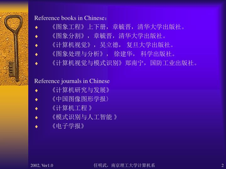 Reference books in Chinese
