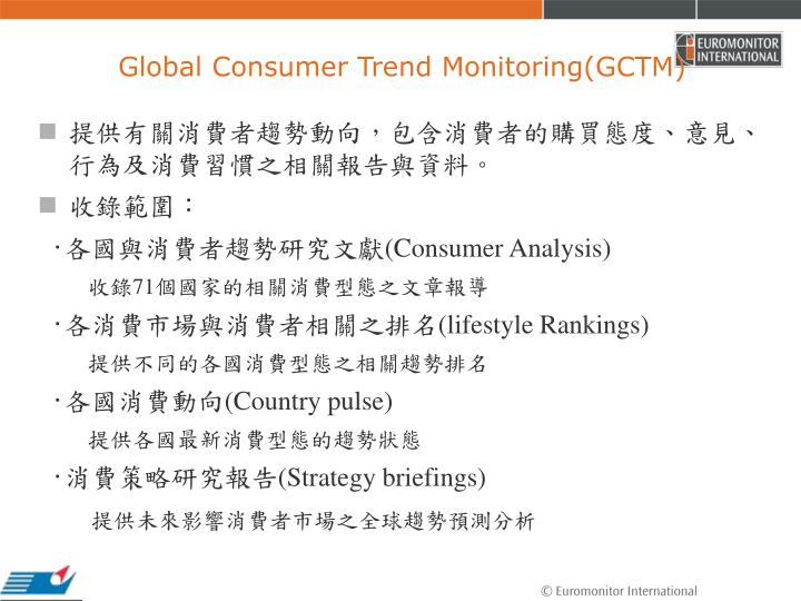 Global Consumer Trend Monitoring(GCTM)