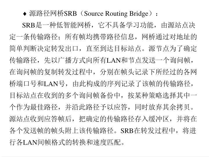  源路径网桥