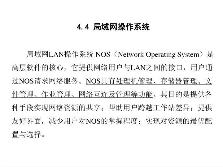 4.4 局域网操作系统