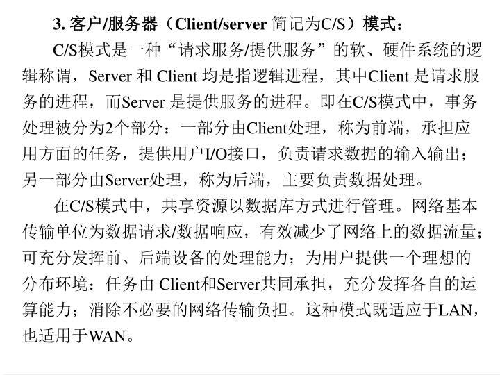 3. 客户/服务器(