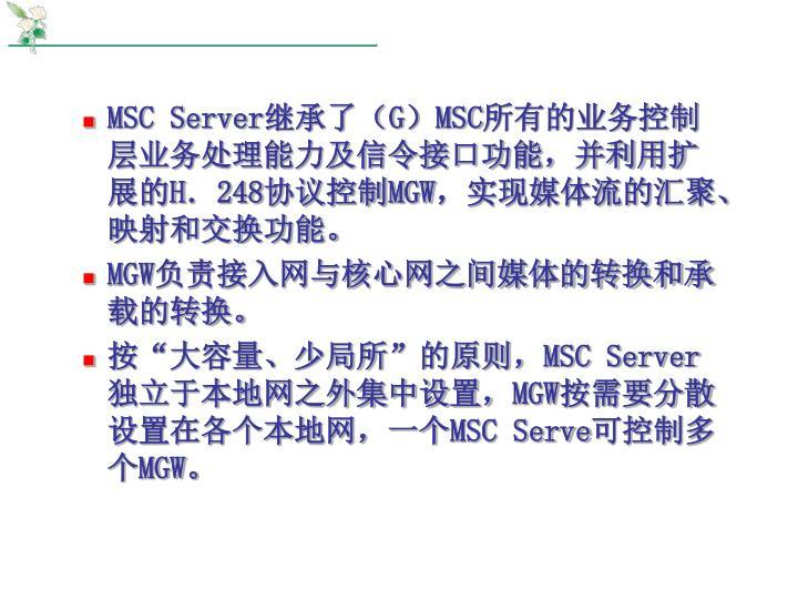 MSC Server