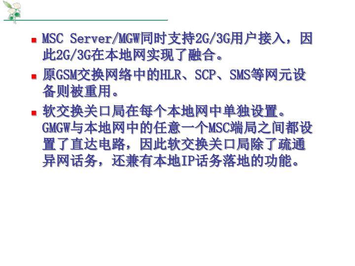 MSC Server/MGW