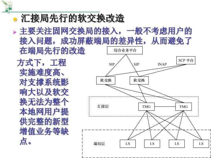 主要关注固网交换局的接入,一般不考虑用户的接入问题,成功屏蔽端局的差异性,从而避免了在端局先行的改造