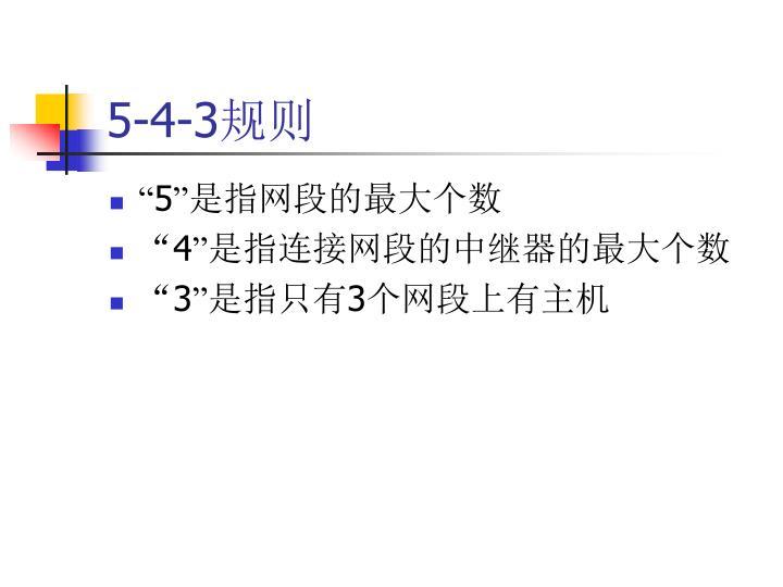 5-4-3