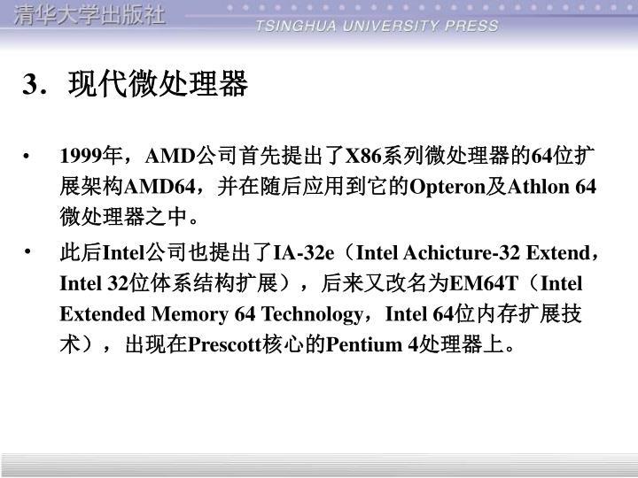 3.现代微处理器