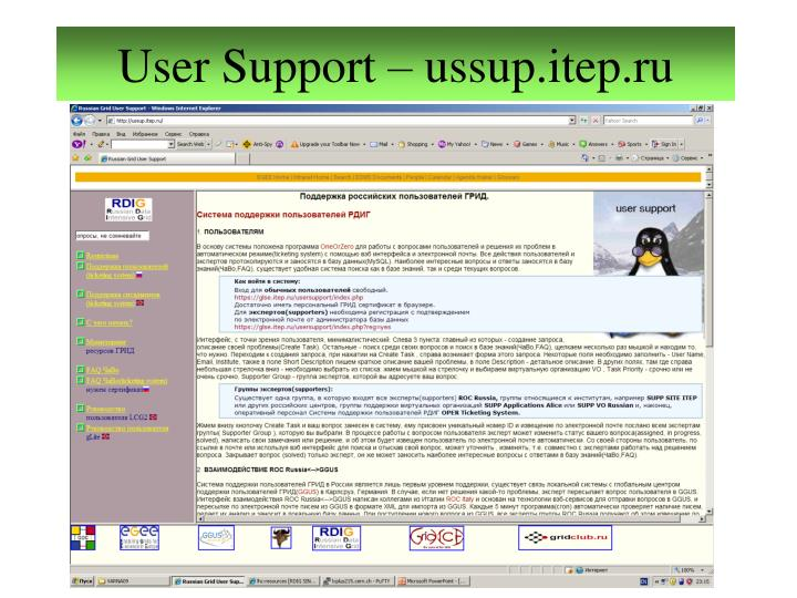 User Support – ussup.itep.ru