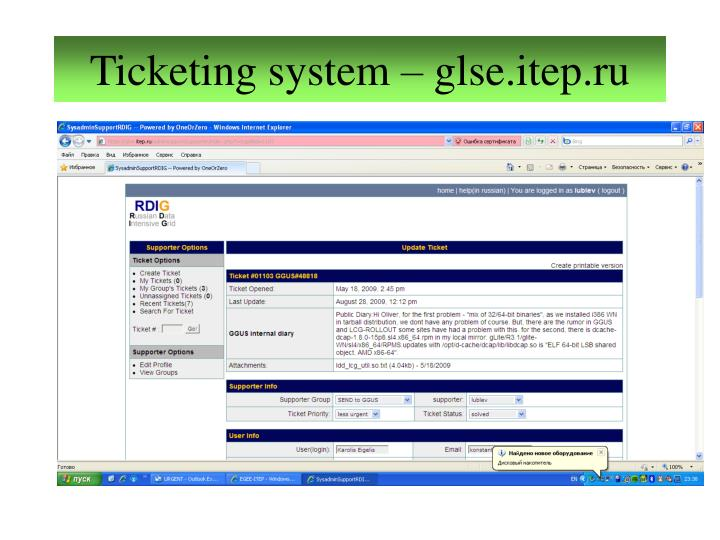 Ticketing system – glse.itep.ru