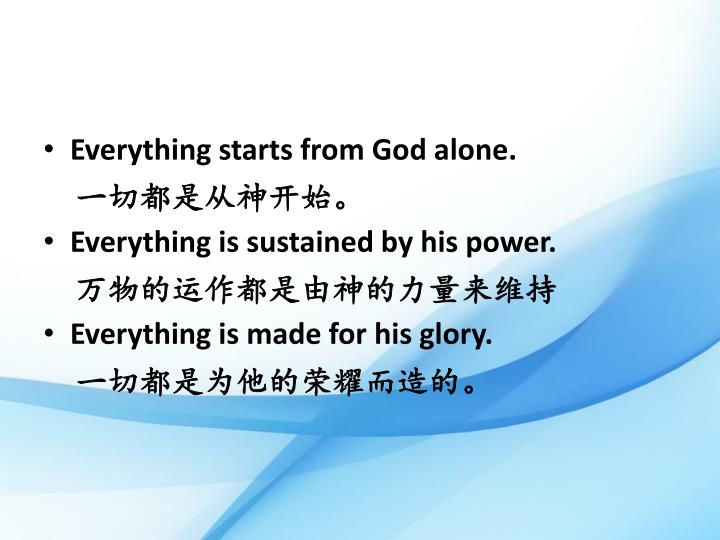 Everything starts from God alone.