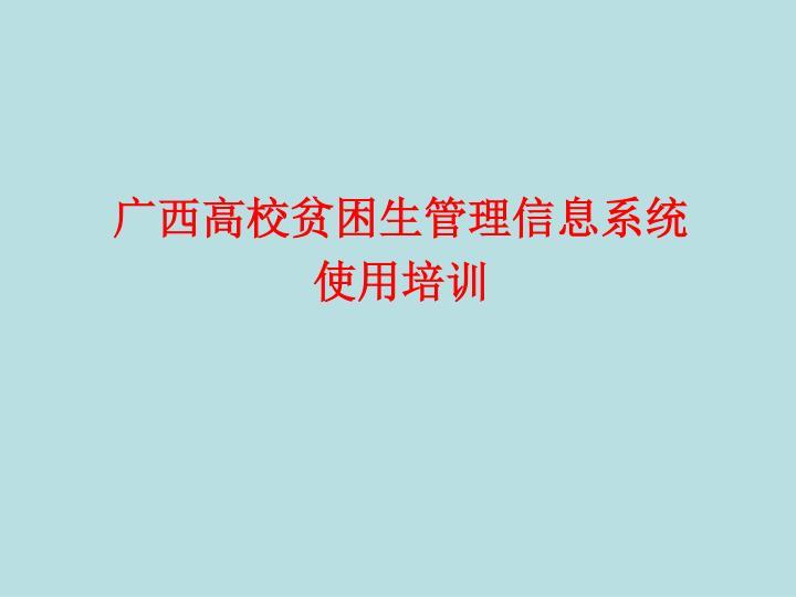 广西高校贫困生管理信息系统