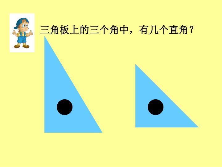 三角板上的三个角中,有几个直角?
