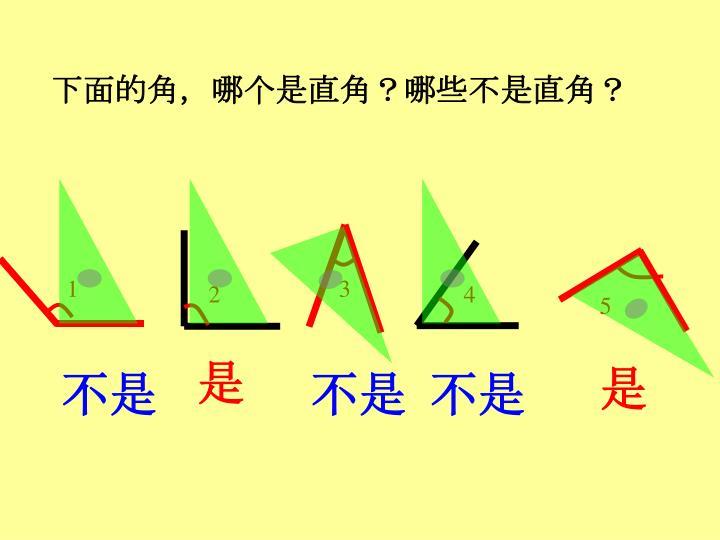 下面的角,哪个是直角?哪些不是直角?