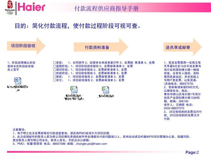 付款流程供应商指导手册