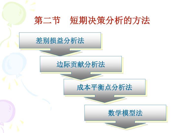 第二节  短期决策分析的方法