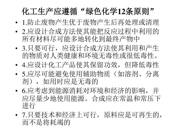 """化工生产应遵循""""绿色化学12条原则"""""""