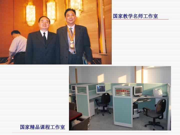 国家教学名师工作室