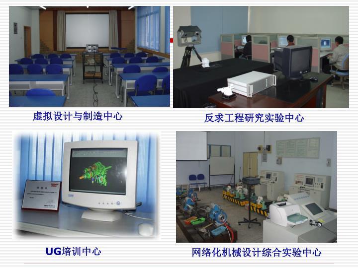 虚拟设计与制造中心