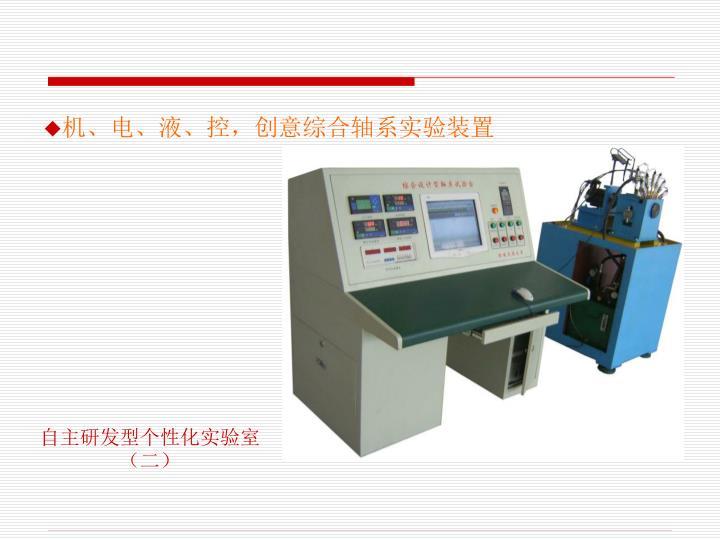 机、电、液、控,创意综合轴系实验装置