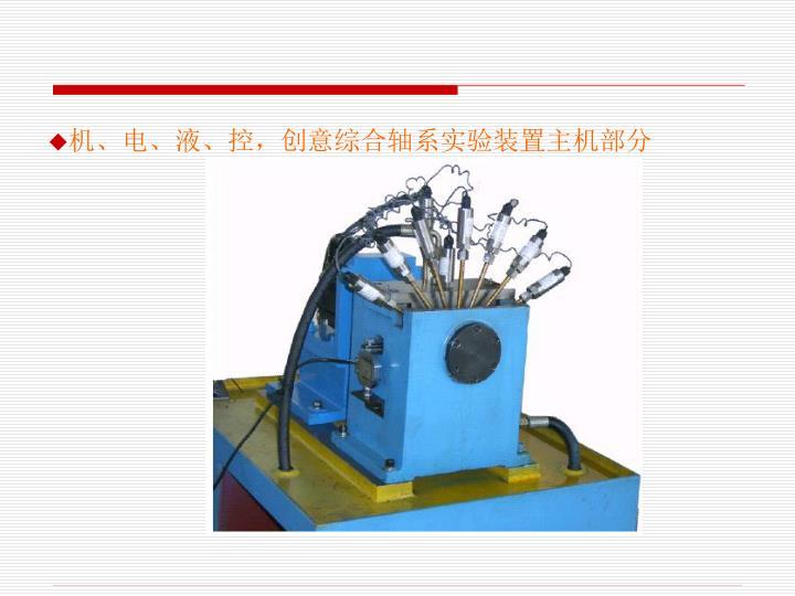 机、电、液、控,创意综合轴系实验装置主机部分