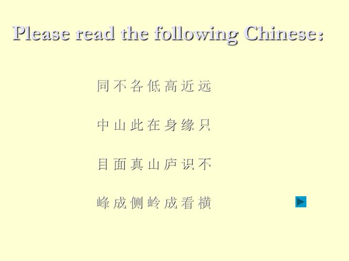 Please read the following Chinese