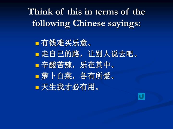 Think of this in terms of the following Chinese sayings: