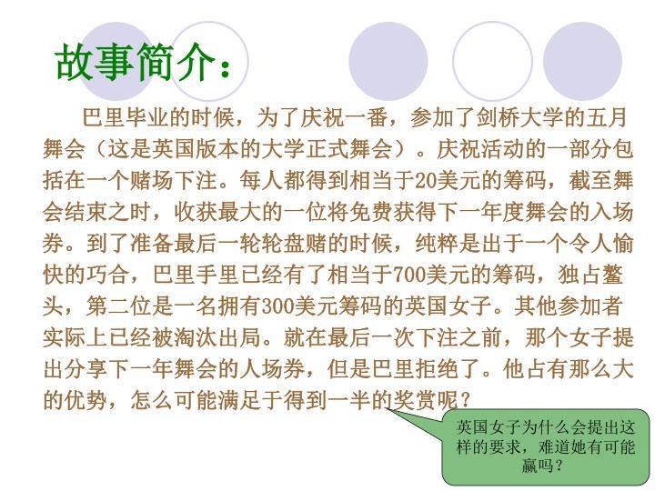 故事简介: