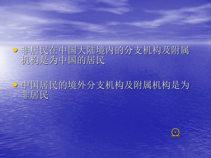 非居民在中国大陆境内的分支机构及附属机构是为中国的居民