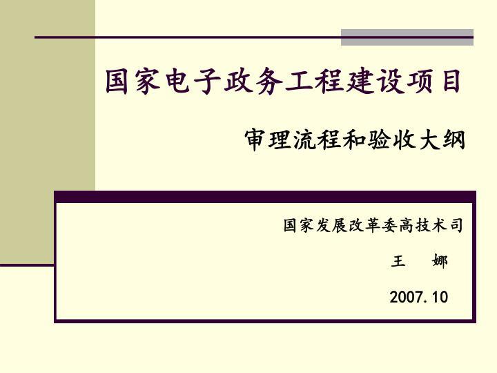 国家电子政务工程建设项目