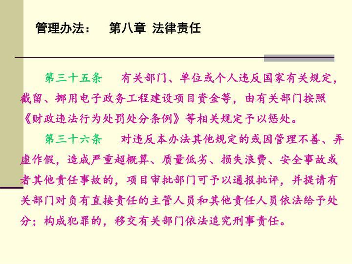 管理办法:  第八章 法律责任