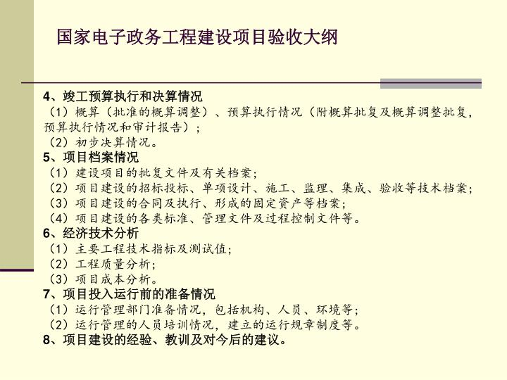 国家电子政务工程建设项目验收大纲