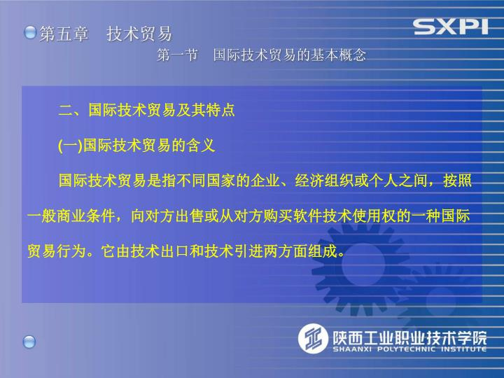 第五章  技术贸易