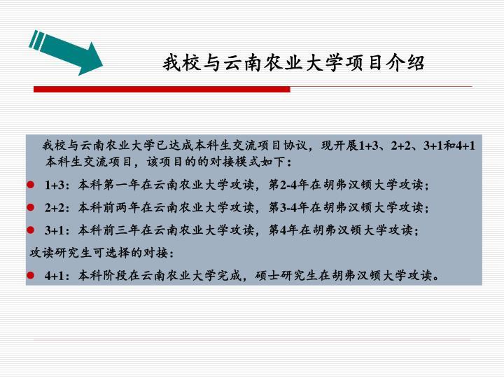 我校与云南农业大学