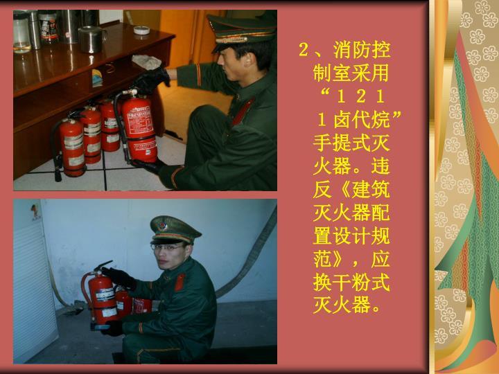"""2、消防控制室采用""""1211卤代烷""""手提式灭火器。违反"""