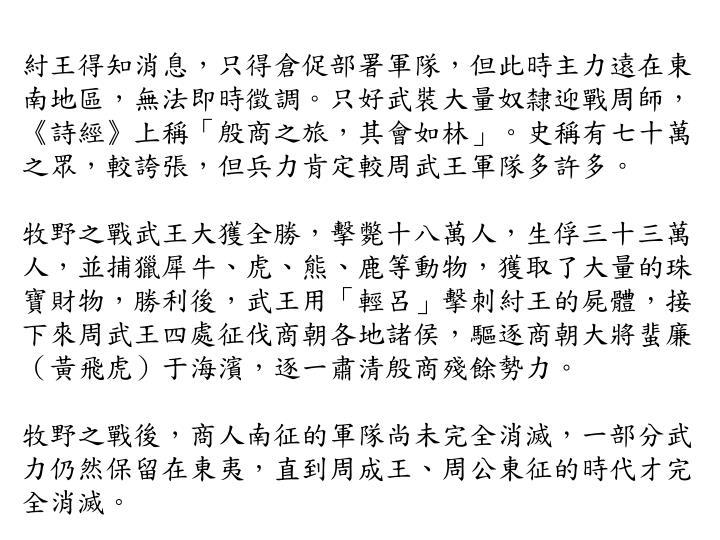 紂王得知消息,只得倉促部署軍隊,但此時主力遠在東南地區,無法即時徵調。只好武裝大量奴隸迎戰周師,