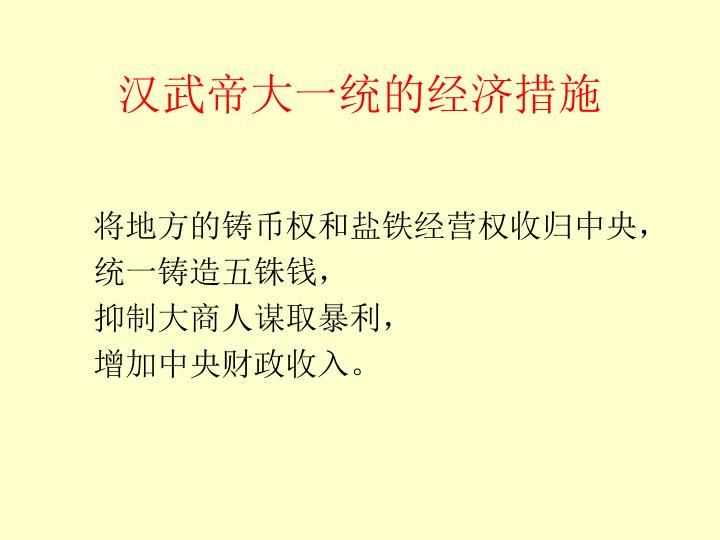 汉武帝大一统的经济措施
