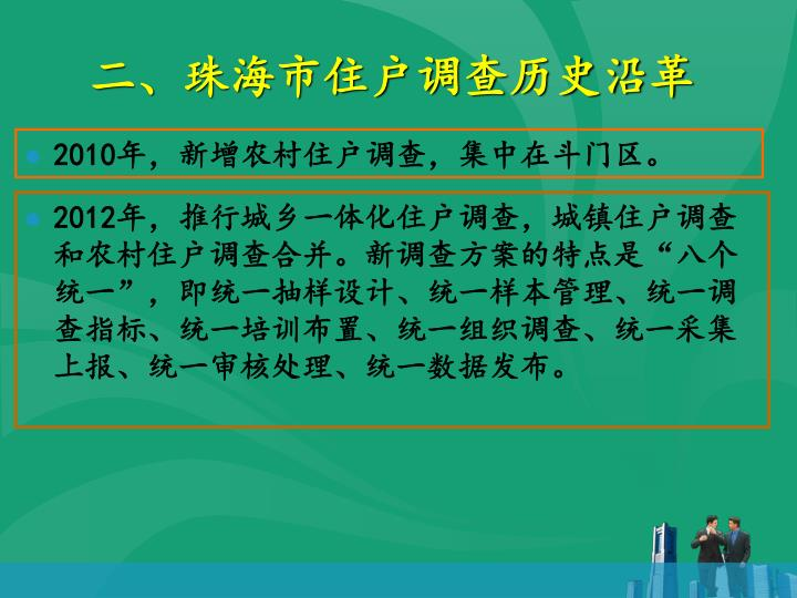 二、珠海市住户调查历史沿革