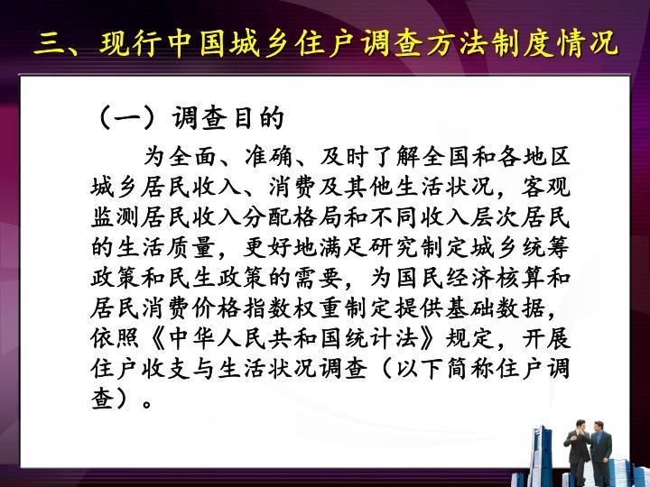 三、现行中国城乡住户调查方法制度情况