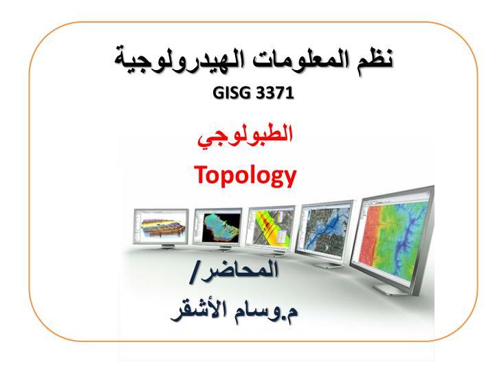 GISG 3371