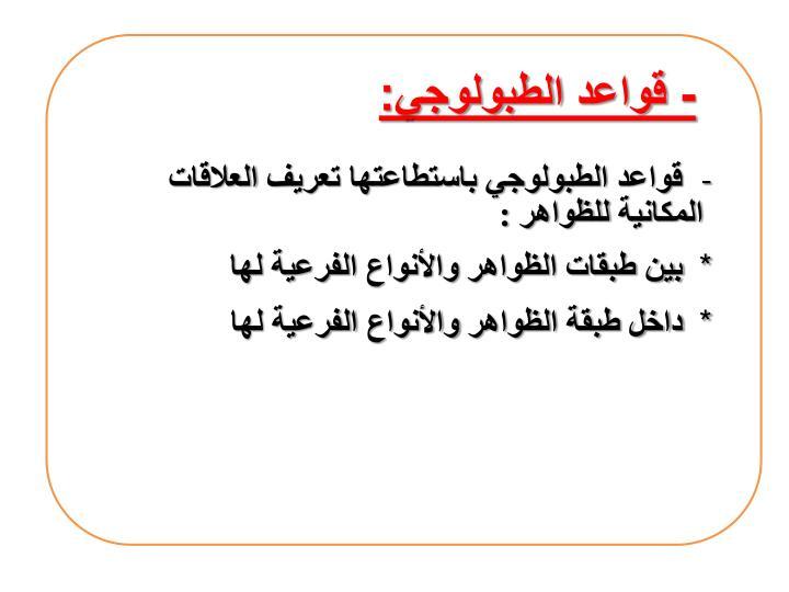 - قواعد الطبولوجي: