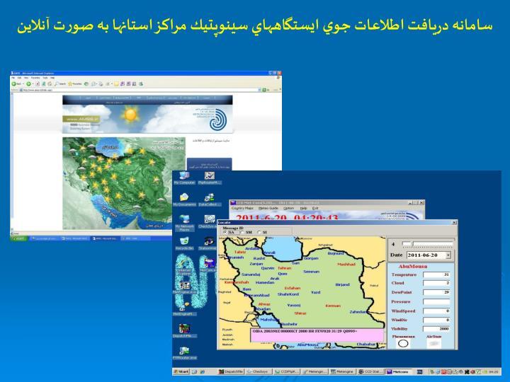سامانه دریافت اطلاعات جوي ايستگاههاي سينوپتيك مراکز استانها به صورت آنلاين