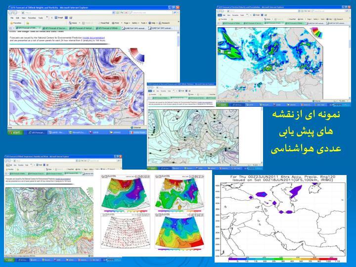 نمونه ای از نقشه های پیش یابی عددی هواشناسی