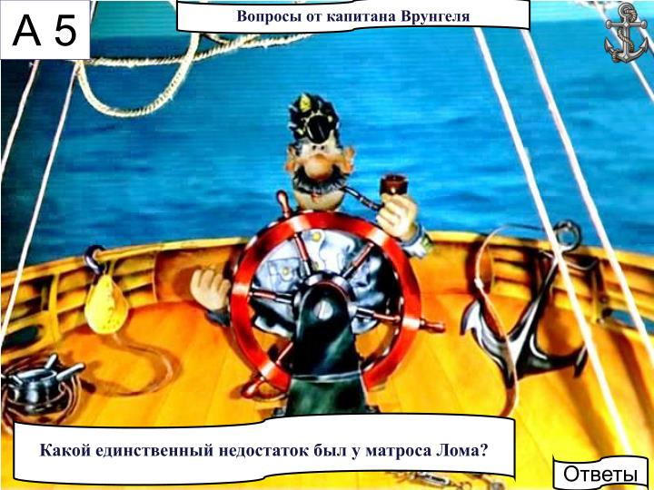 Вопросы от капитана
