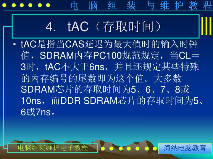 4.   tAC