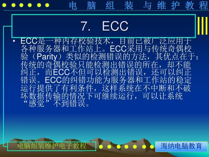 7.   ECC