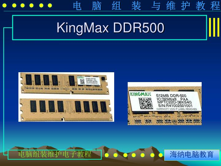 KingMax DDR500