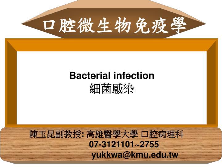 口腔微生物免疫學