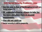 12 social security problems 2005