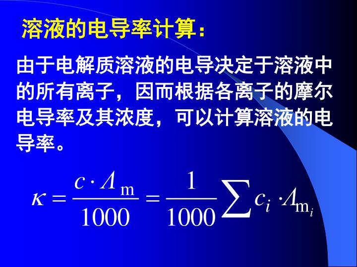 溶液的电导率计算:
