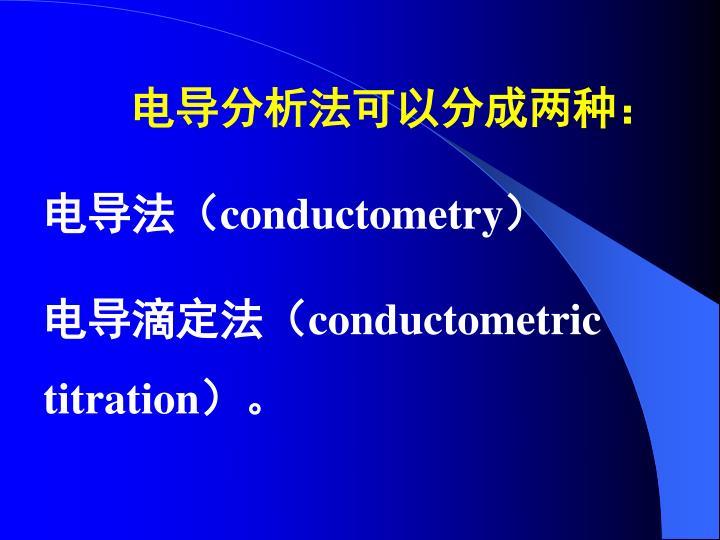 电导分析法可以分成两种:
